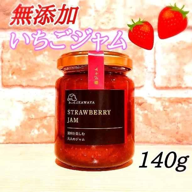 【送料無料】自社 オリジナル 愛媛県産 選べる いちごジャム 河内晩柑マーマレード 140g 1個|mikawaya-chana