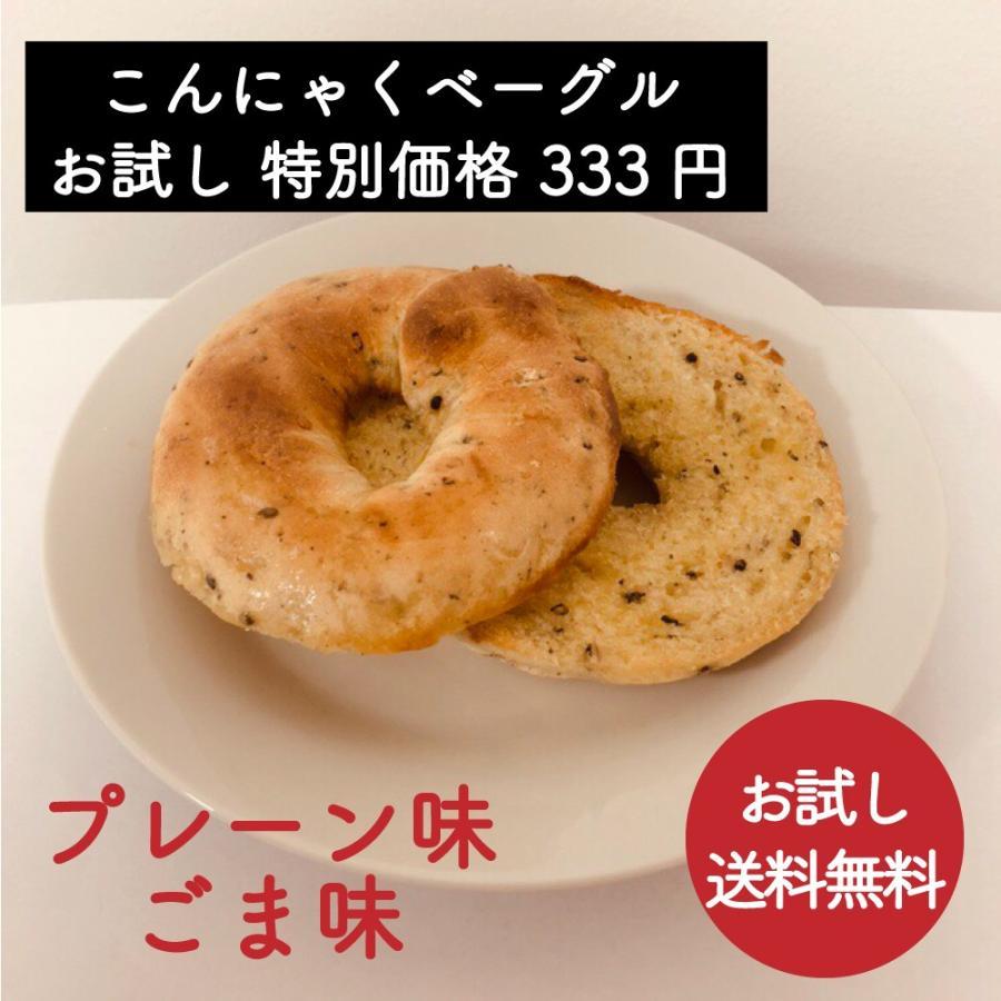 【お試し大特価】こんにゃくベーグル 1個 送料無料 プレーンorごま|mikawaya-chana