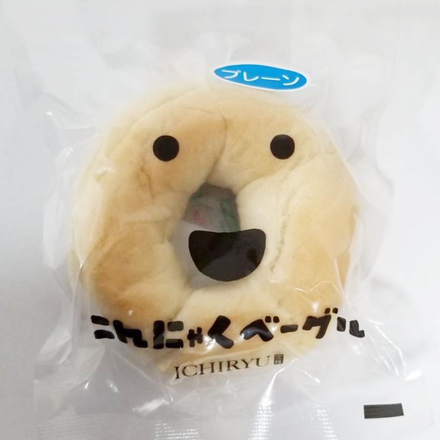【お試し大特価】こんにゃくベーグル 1個 送料無料 プレーンorごま|mikawaya-chana|03