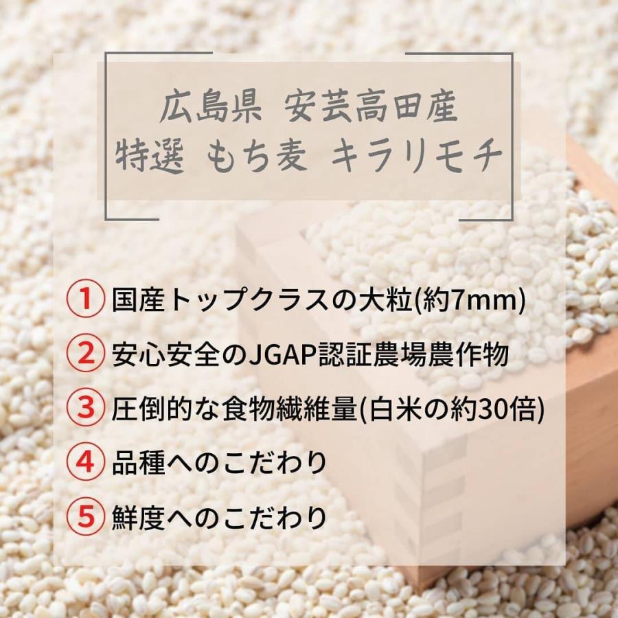 広島県 安芸高田産 特選 もち麦 キラリモチ 認証農場の農産物使用 食物繊維15.6g(100gあたり) 精白米の約30倍 300g 1袋 mikawaya-chana 02