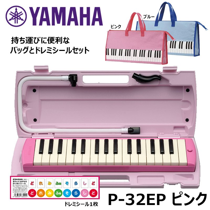 休日 YAMAHA ヤマハ 激安通販ショッピング ピアニカ ピンク バッグ セット 送料無料 P-32EP ドレミシール