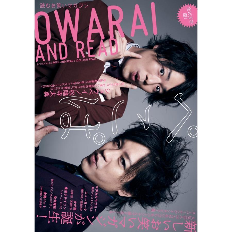 OWARAI AND READ【ゆうパケット】※日時指定非対応・郵便受けに届け致します|mikidjs