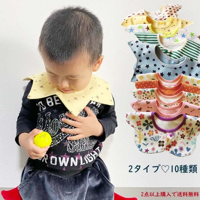 スタイ 男の子 女の子 日本 丸タイプ よだれカバー 可愛い ベビー 赤ちゃん 360度 メール便 2枚以上 送料無料 ヨダレ お食事 子供用 休日 エプロン よだれかけ