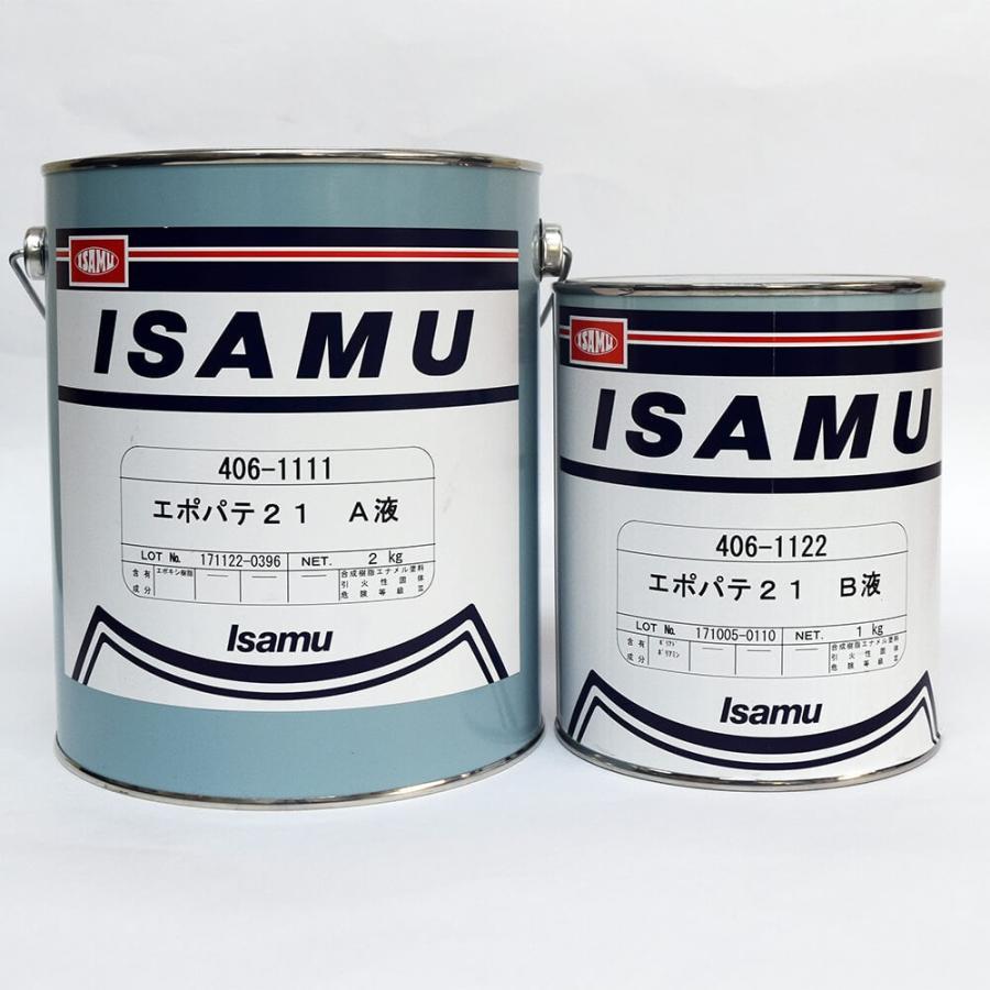 イサム塗料 エポパテ21 A・B液 3Kgセット