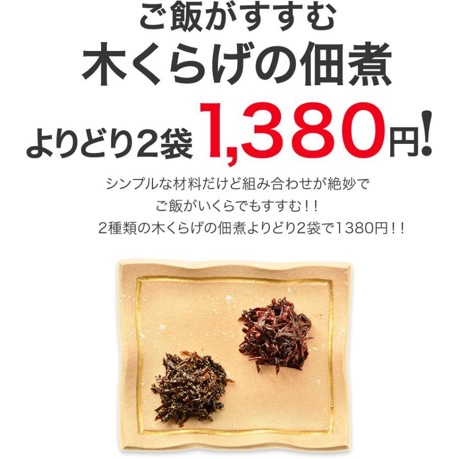 ししゃもきくらげ きくらげ佃煮 よりどり2袋 キクラゲ 国内生産 送料無料|mikityannet|02