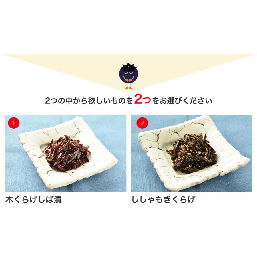 ししゃもきくらげ きくらげ佃煮 よりどり2袋 キクラゲ 国内生産 送料無料|mikityannet|03