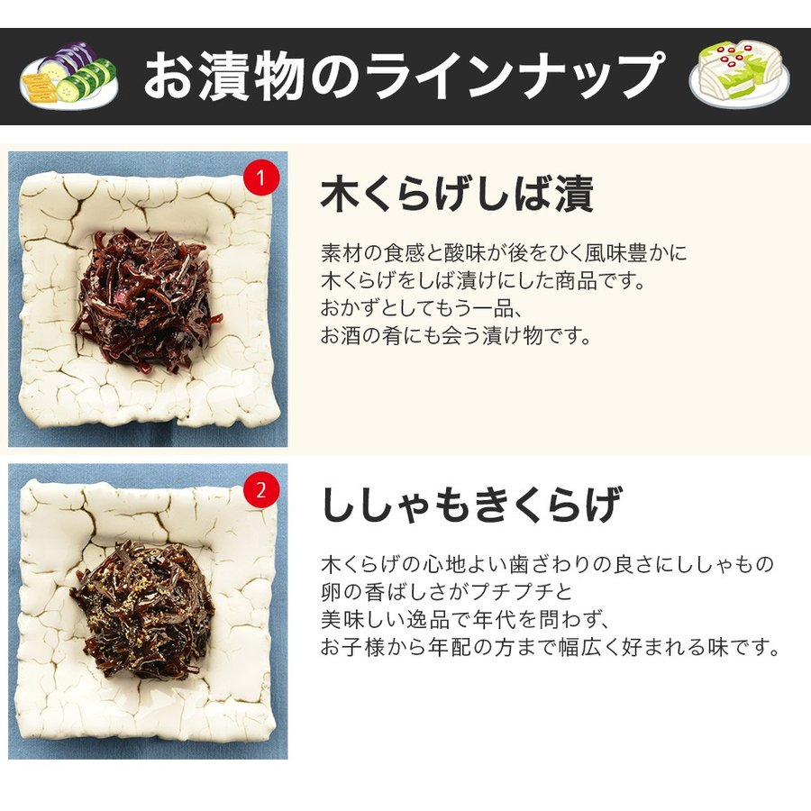 ししゃもきくらげ きくらげ佃煮 よりどり2袋 キクラゲ 国内生産 送料無料|mikityannet|04