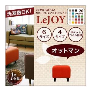 【Colorful 【Colorful Living Selection LeJOY】リジョイシリーズ:20色から選べる!カバーリングソファ・スタンダードタイプ【オットマン】