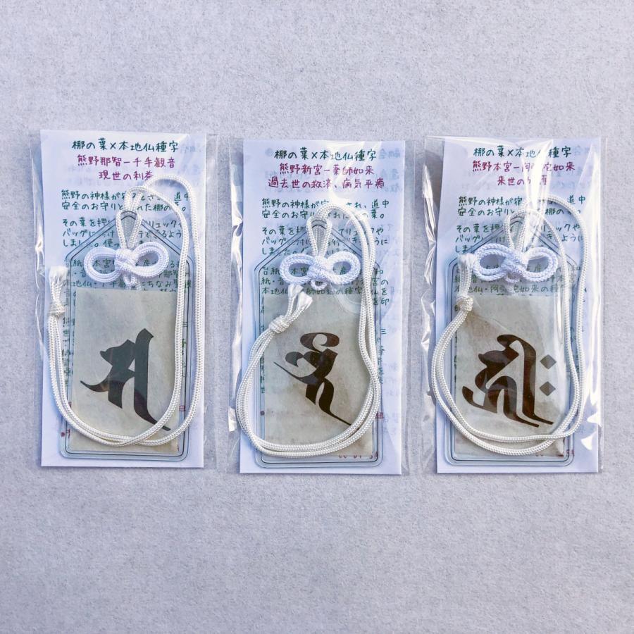 梛(ナギ)の押し葉タグ 本地仏種字 熊野三山セット|mikumanonet