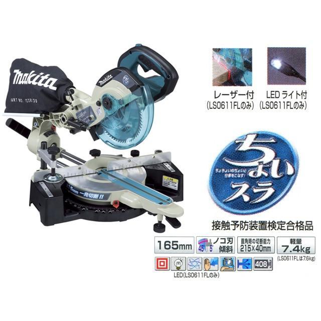 マキタ スライドマルノコ 165mm <LS0611FL>レーザー・LEDライト・チップソー付