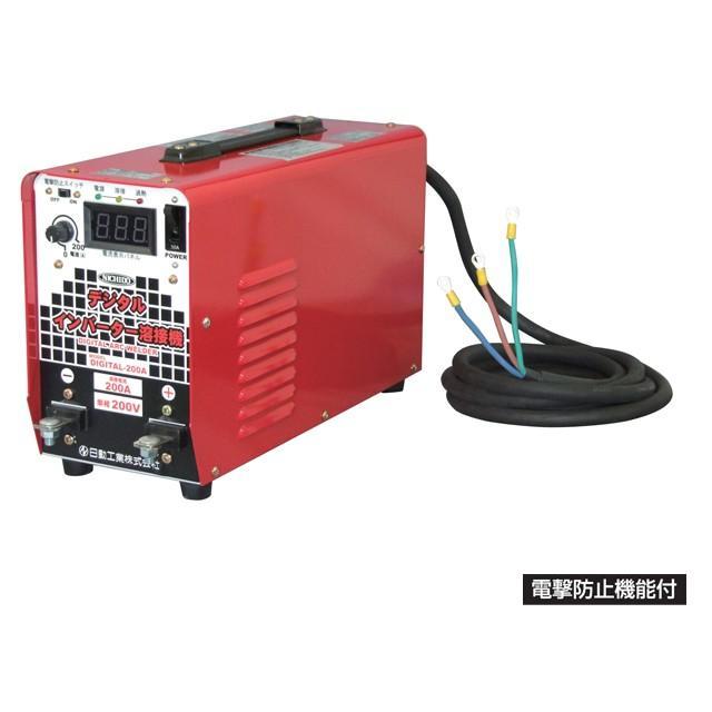 日動工業 インバーター溶接機 単相200V専用 溶接棒φ4.0mm <DIGITAL-200A>
