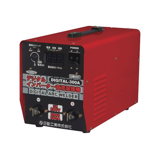 日動工業 インバーター直流溶接機 デジタル表示タイプ 三相200V専用 溶接棒φ6.0mm <DIGITAL-300A>