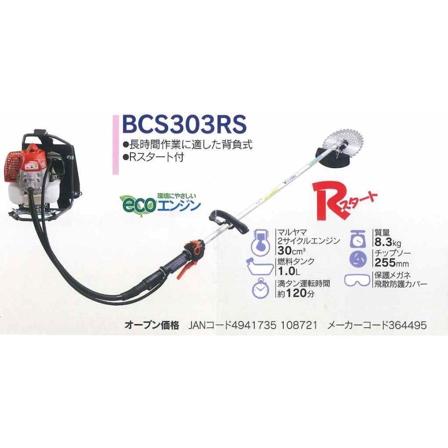 マルヤマ BIGM エンジン 刈払機 <BCS303RS> 丸山製作所