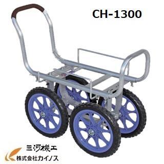 ハラックス 愛菜号 アルミ製 ハウスカー(タイヤ幅調整タイプ)ショートボディ ノーパンクタイヤ <CH-1300>