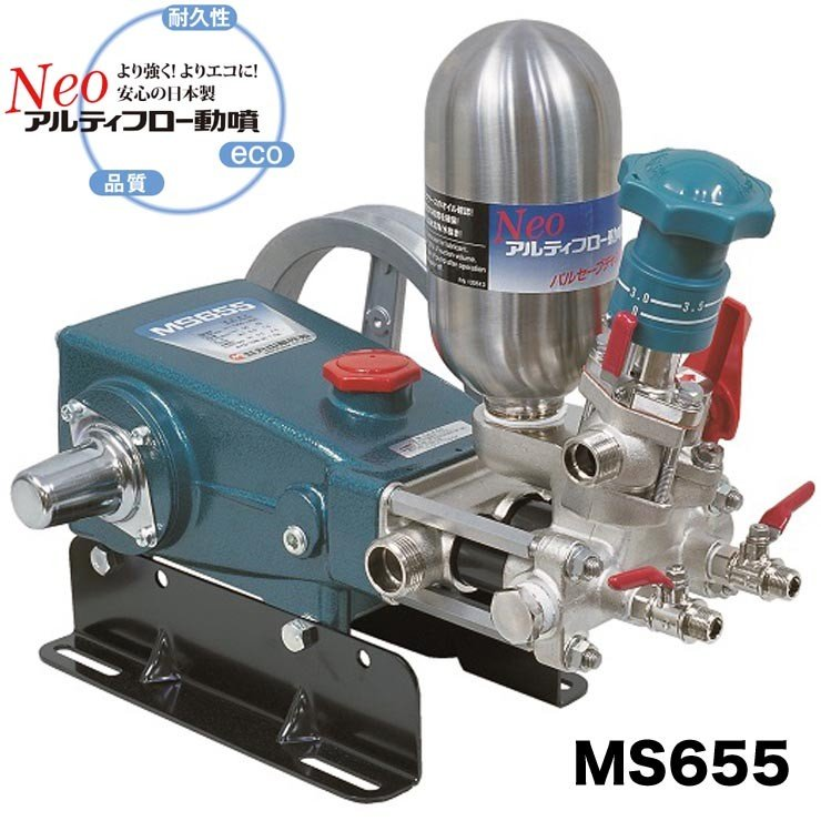 マルヤマ <MS655> 動力噴霧機 ポンプ単体 アルティフロー 丸山製作所