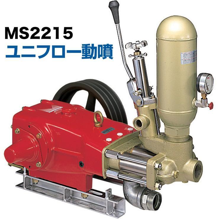 マルヤマ <MS2215> 動力噴霧機 ポンプ単体 ユニフロー 丸山製作所