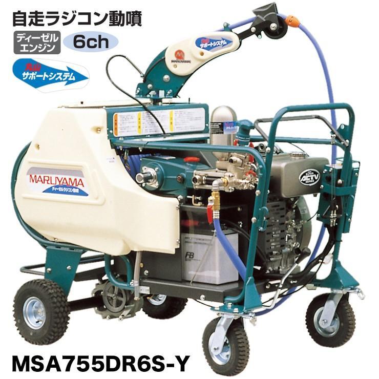 マルヤマ <MSA755DR6S-Y> 動力噴霧機 ポンプ単体 アルティフロー 丸山製作所