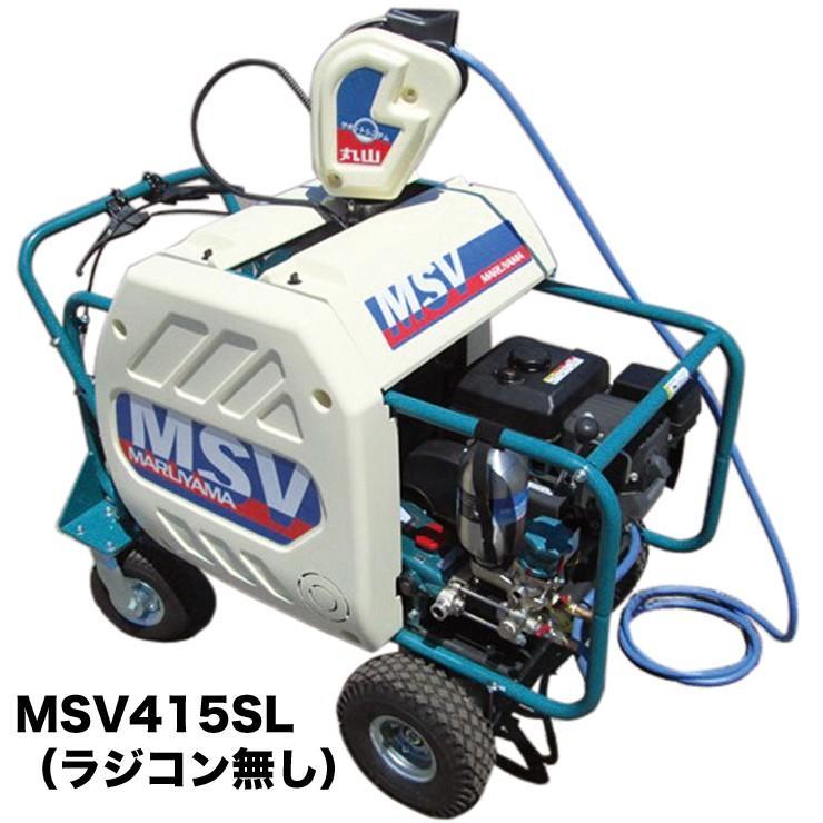 マルヤマ <MSV415SL 10> 動力噴霧機 ポンプ単体 アルティフロー 丸山製作所