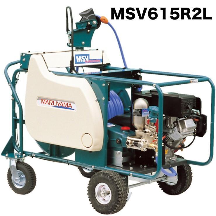 マルヤマ <MSV615R2L> 動力噴霧機 ポンプ単体 アルティフロー 丸山製作所