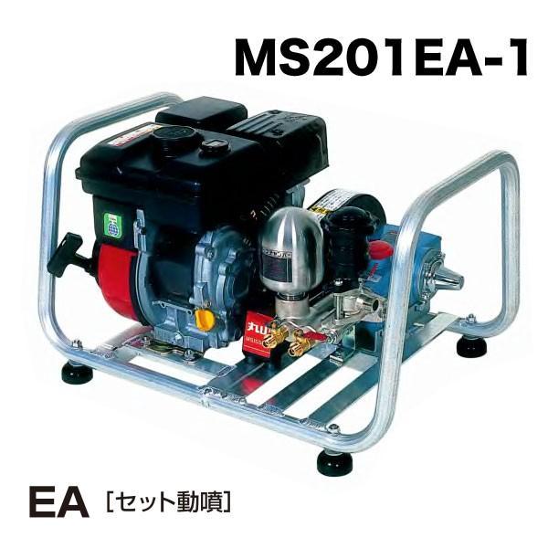 マルヤマ <MS201EA-1> 動力噴霧機 アルミセット コンパクト 丸山製作所