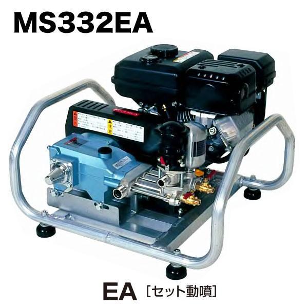 マルヤマ <MS322EA> 動力噴霧機 アルミセット コンパクト 丸山製作所