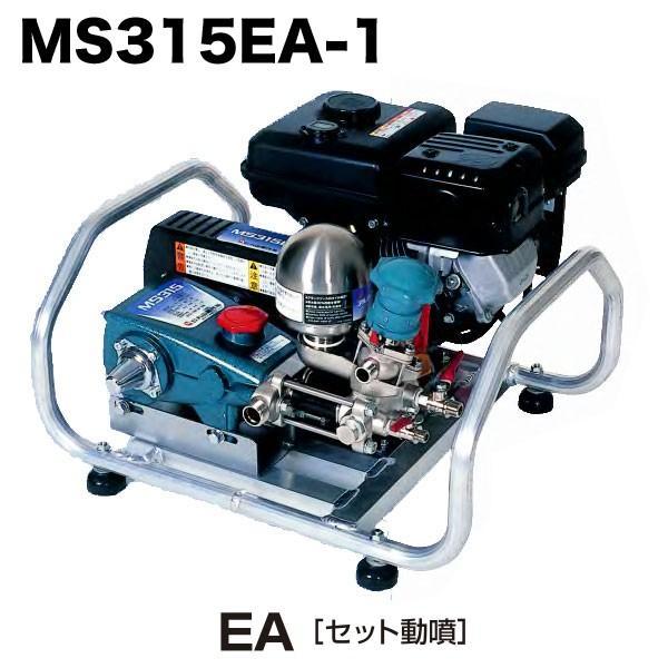 マルヤマ <MS315EA-1> 動力噴霧機 アルミセット コンパクト アルティフロー 丸山製作所