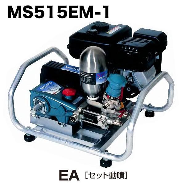 マルヤマ <MS515EA-1> 動力噴霧機 アルミセット コンパクト アルティフロー 丸山製作所