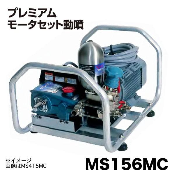 マルヤマ <MS156MC 50/60Hz> 動力噴霧機 アルミセット モーターセット 丸山製作所