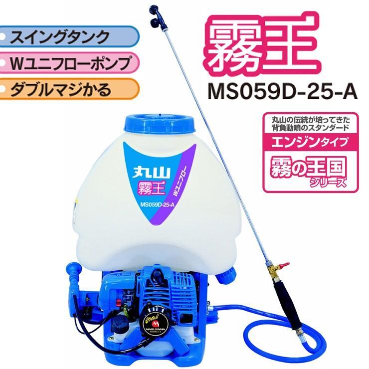 (廃盤) マルヤマ <霧王 MS059D-25-A> 霧の王国 動力噴霧機 背負い式 エンジン 丸山製作所