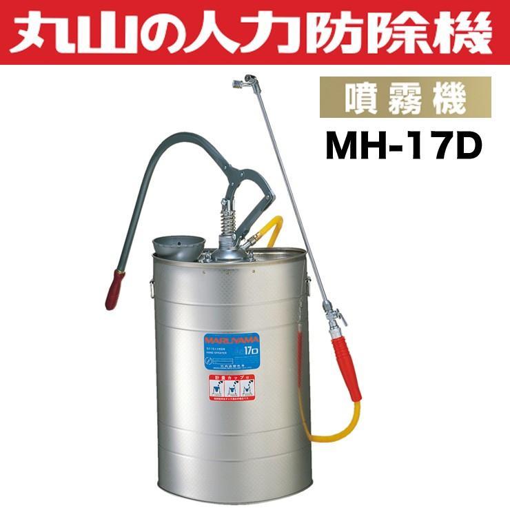 マルヤマ <MH-17D>防除機 噴霧器 ポンプ 畜産 農作業 丸山製作所