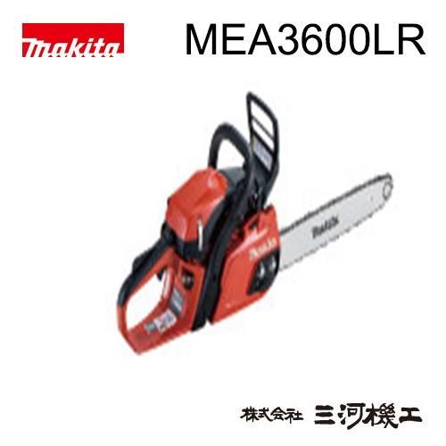 マキタ エンジンチェーンソー <MEA3600LR・赤> 楽らくスタート 層状掃気エンジン 遠心分離式エアフィルタシステム ガイドバー長さ400mm