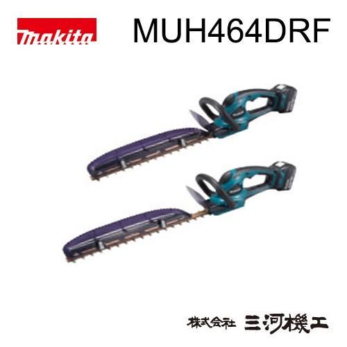 マキタ 充電式生垣バリカン <MUH464DRF> 18V/3.0Ah バッテリー1本付き 充電器付き 高級刃仕様 超低騒音機能 防振構造