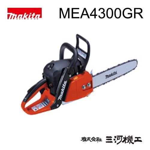 マキタ エンジンチェーンソー <MEA4300GR・赤> 楽らくスタート インテリジェントイグニッション ガイドバー長さ450mm