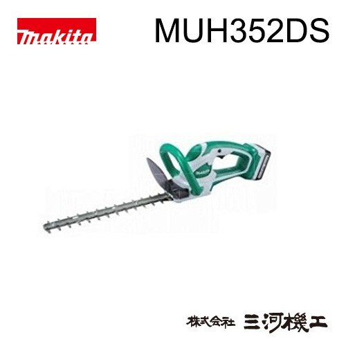 マキタ 充電式生垣バリカン <MUH352DS> 14.4V/1.3Ah ライトバッテリー専用 バッテリー1本付き 充電器付き