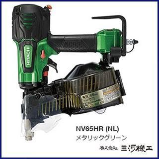 HiKOKI ハイコーキ(旧日立工機) 高圧ロール釘打ち機 <NV 65HR(NL) メタリックグリーン>パワー切替機構不付
