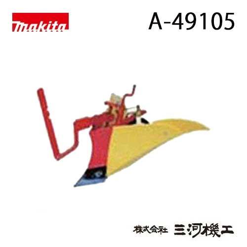 マキタ 管理機 ニューイエロー培土器 <A-49105> <A-49105> <A-49105> 尾輪付き 15f