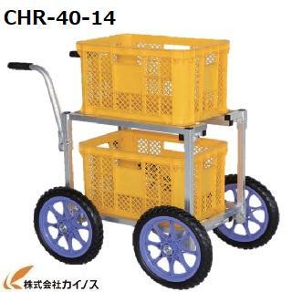 ハラックス 愛菜号 2段積・14インチタイヤタイプ <CHR-40-14>