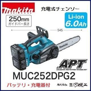 マキタ 充電式チェンソー 250mm < MUC252DPG2 > 250mm 36V(18V+18V) 6.0Ah バッテリ・充電器付 セット品
