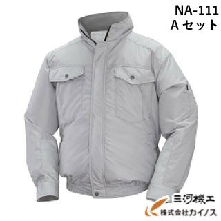 熱中症対策 NSPオリジナル 空調服 <NA-111A> 立ち襟 チタン加工 NA111A ★セット品★ 通常バッテリー ファン AC充電アダプター付き