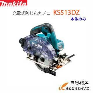 マキタ 125mm 18V充電式防じん丸ノコ 無線連動対応 < KS513DZ >本体のみ