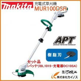 マキタ 充電式草刈機230mm < MUR100DSH > 10.8V(1.5Ah)セット品 樹脂刃 刈払機 (スライドバッテリータイプ)