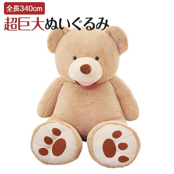 (日本一大きいサイズに挑戦! )くまのぬいぐるみ 340cm 3.4m SNSやYoutuberに人気の商品です。プレゼント 熊 テディベア 大きい