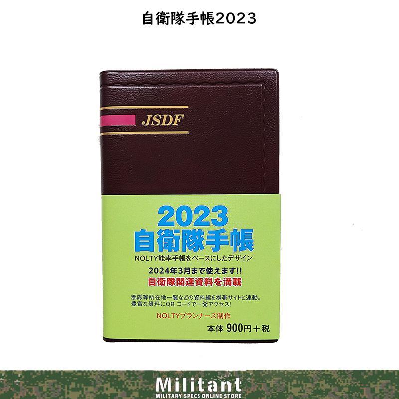 (ネコポス対応)自衛隊手帳 2021|militantonline