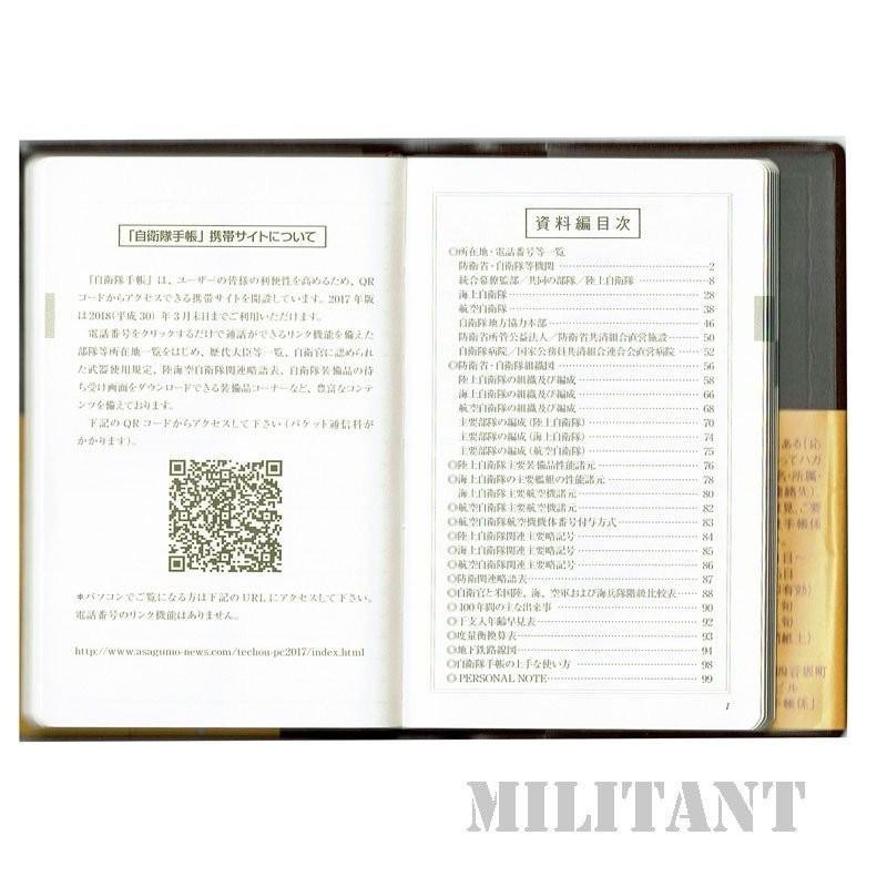 (ネコポス対応)自衛隊手帳 2021|militantonline|04