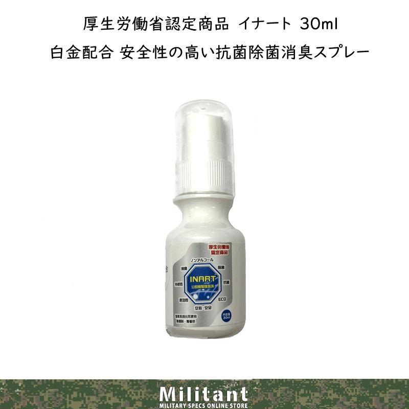 厚生労働省認定商品 イナート(INART)除菌抗菌消臭ミストスプレー30ml|militantonline