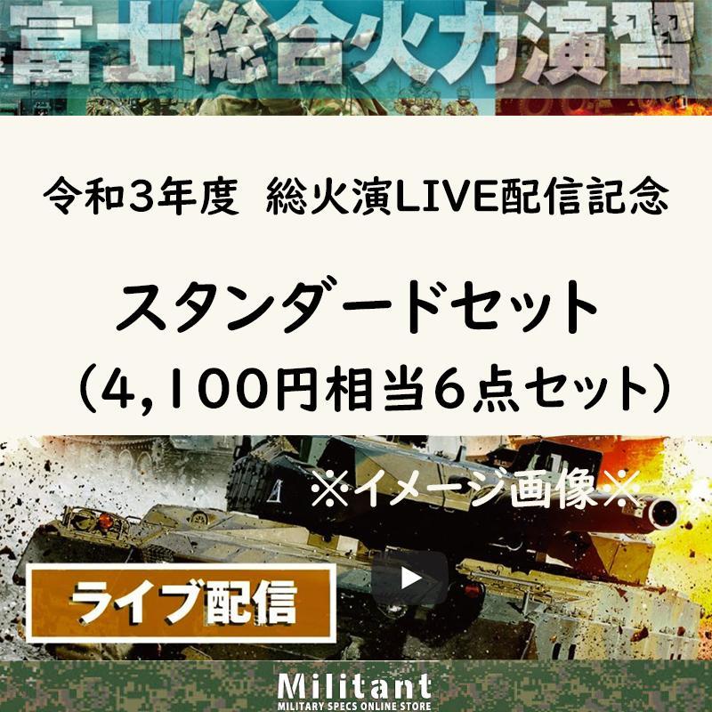 【特別企画】総合火力演習 令和3年 LIVE配信 スタンダードセット|militantonline