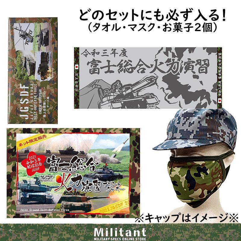 【特別企画】総合火力演習 令和3年 LIVE配信 スタンダードセット|militantonline|02