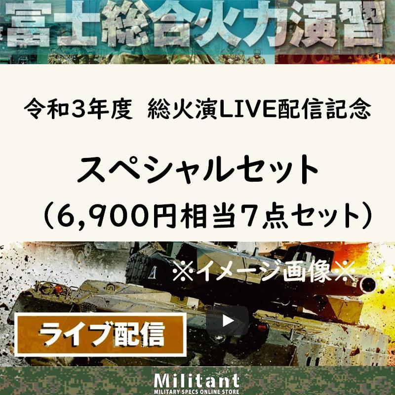 【特別企画】総合火力演習 令和3年 LIVE配信 スペシャルセット militantonline