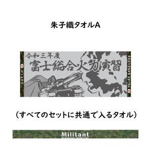 【特別企画】総合火力演習 令和3年 LIVE配信 スペシャルセット militantonline 03