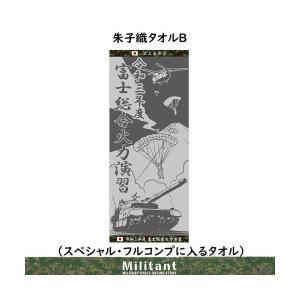 【特別企画】総合火力演習 令和3年 LIVE配信 スペシャルセット militantonline 04